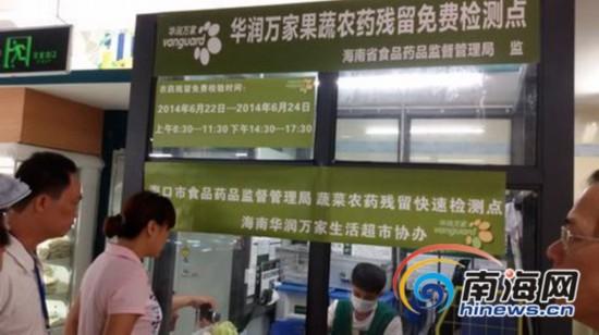 海口在9家超市设蔬菜农残检测点 可免费检测