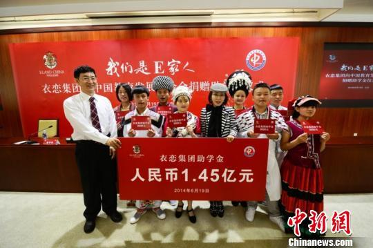 衣恋集团向中国教育发展基金会捐赠1.45亿资助贫困生