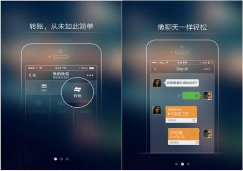 微信新版推转账功能图片