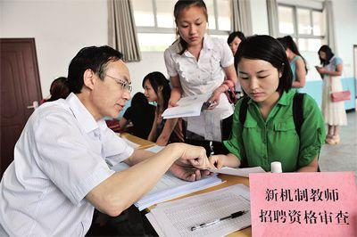 湖北省秭归县2014年农村义务教育学校教师招