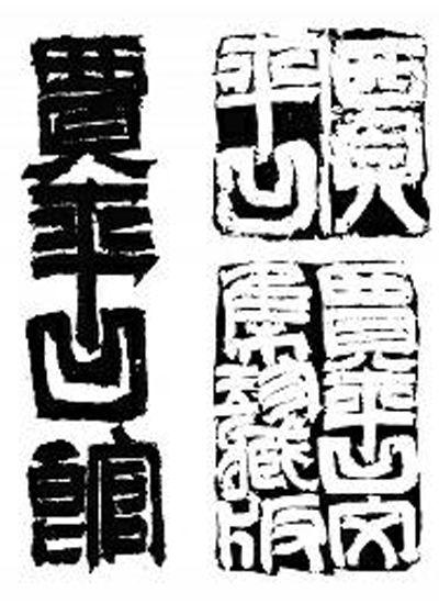 钟国康为贾平凹所制印章