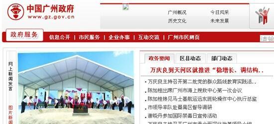 广州市政府网站