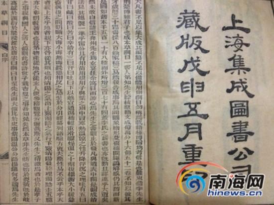 上海集成图书公司藏版戊申五月印行的《本草纲目》。南海网记者陈望 摄