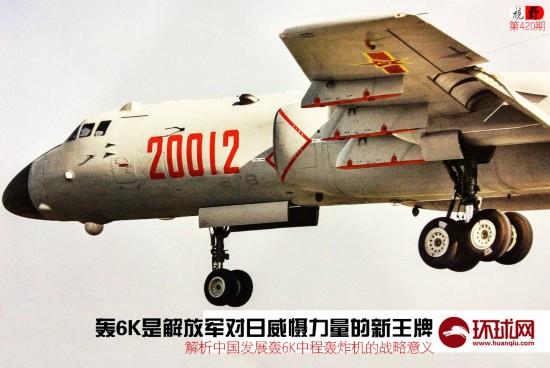 中国轰6K这一能力让日恐惧:可同时发射数百枚导弹