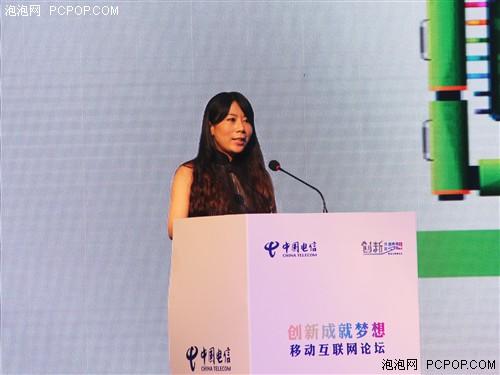 中国电信移动互联网论坛在南京召开!