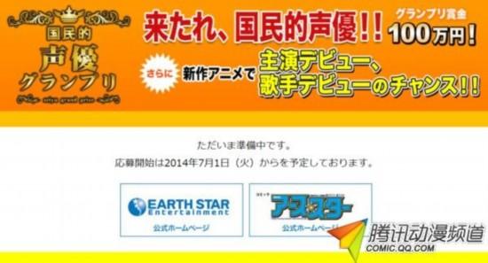 日本第一届国民声优大奖赛决定举办