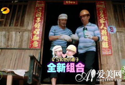 """黄磊孙莉穿""""矿工和他的妻子""""装调侃陆毅"""