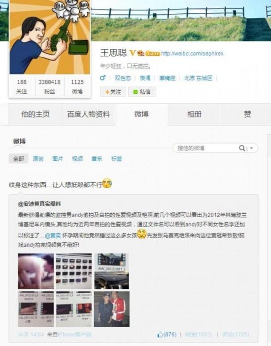 网曝黄奕老公不雅视频 王思聪:想抵赖都不行