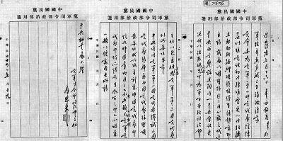 黄家猛:大革命时期周恩来的三封亲笔信