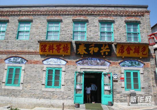 这是6月28日在韩国仁川中华街拍摄的炸酱面博物馆。