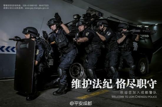 成都市公安局招录警察 宣传图片有卖萌、有耍