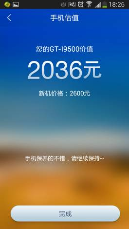 """旧手机值多少钱 360安全换机""""手机估值""""功能体验"""