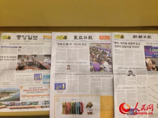 韩国三大报罕见同日刊发习近平主席署名文章