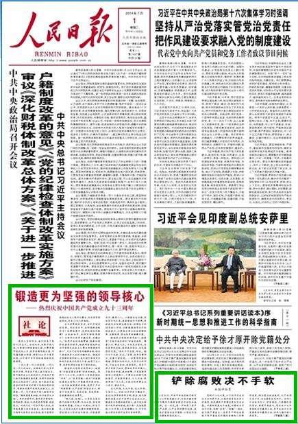 人民日报7月1日一版刊发徐才厚案的第一篇评论员文章《铲除腐败决不手软》。