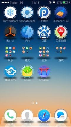... PP助手力荐iOS7.1.2越狱美化插件