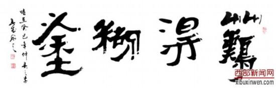 """创意书法大家刘春成和他的草书 """"华夏一笔龙"""""""