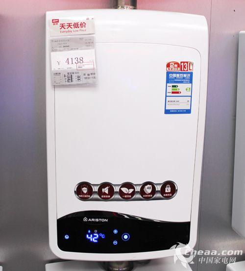 阿里斯顿燃气热水器jsq40-hi7