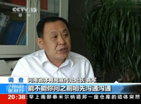 河南官员被记者问懵 :采访前能否先沟通下