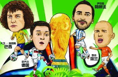 巴西VS德国 荷兰VS阿根廷 世界杯上演最奢华