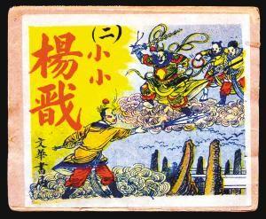 民国连环画《小小杨戬》封面