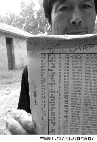 安徽一村庄村民被姓困扰 存钱难买房难苦不堪言