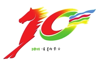 第十届全国少数民族传统体育运动会会徽吉祥物亮相
