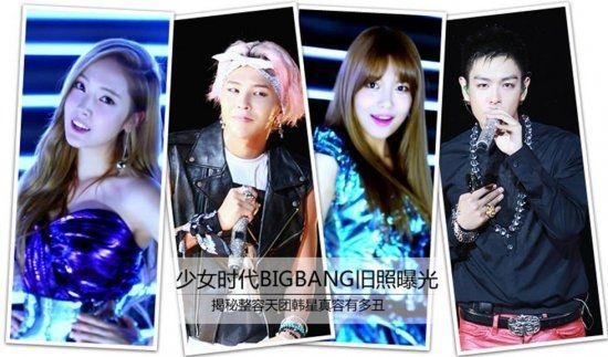 看看韩星真容有多丑 少女时代EXO不整不能看