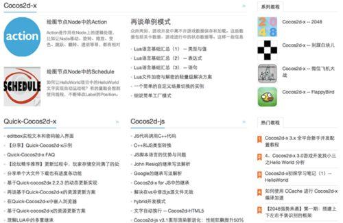 Cocos2d-x官方中文站正式上线