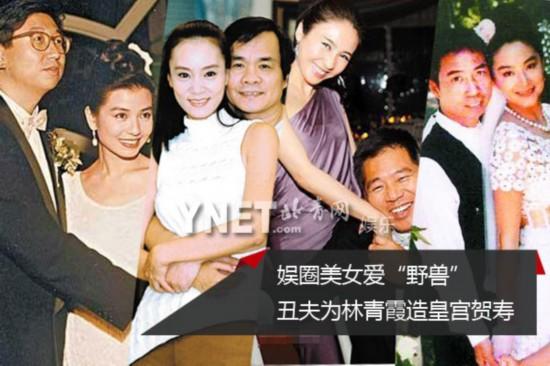 """娱圈美女爱""""野兽"""" 丑夫为林青霞造13亿元皇宫"""