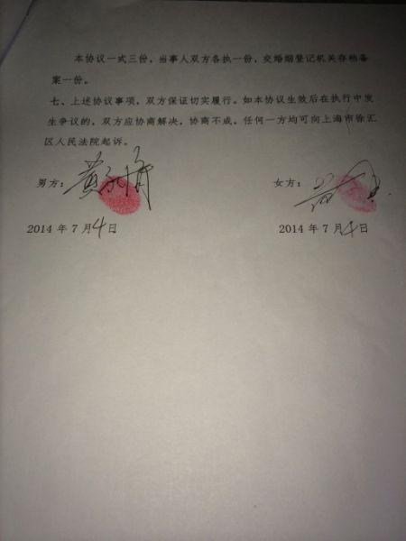 黄毅清晒离婚协议 黄奕律师称还未生效(图)