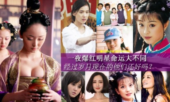 佟丽娅周杰黄圣依 揭成名后变悲催的明星