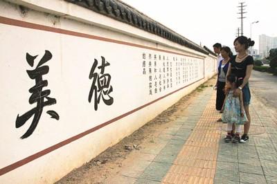 """安徽合肥""""文化墙""""传递正能量"""