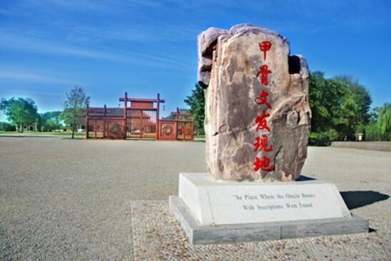 安阳殷墟景区(来源:河南旅游资讯网)-且游且珍惜 全国175个5A景图片