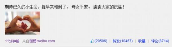 """王力宏在微博中写到,""""起到已久的小生命,提早来报到了。母女平安。谢谢大家的祝福!"""""""