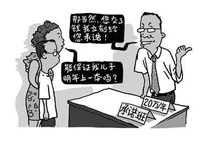 北京天价复读班每年20万元 承诺班签协议保过线