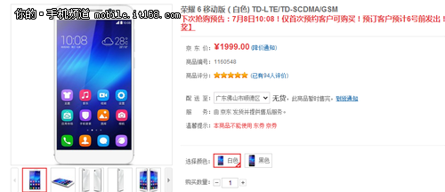荣耀6搭国产最强处理器 7月8日开启抢购