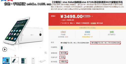 vivo Xshot旗舰版 天猫现货售价3498元