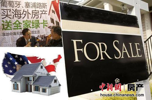 中国人卖房海外抄底楼市:北京一套换休斯顿6套