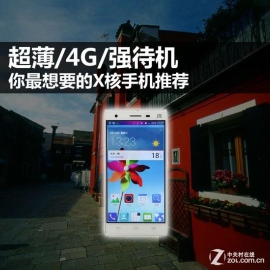 超薄/4G/强待机 你最想要的X核手机推荐
