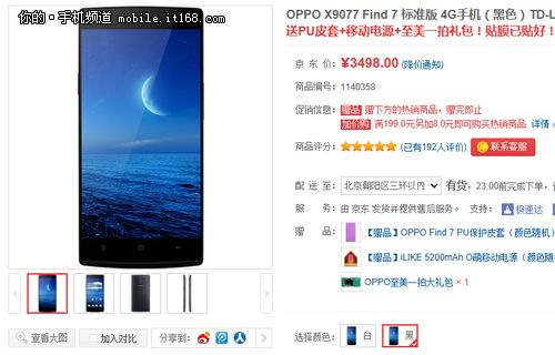 OPPO Find7标准版 京东现货赠送大礼包