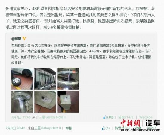 王先生发布的关于被4s店员工殴打事件的微博截图