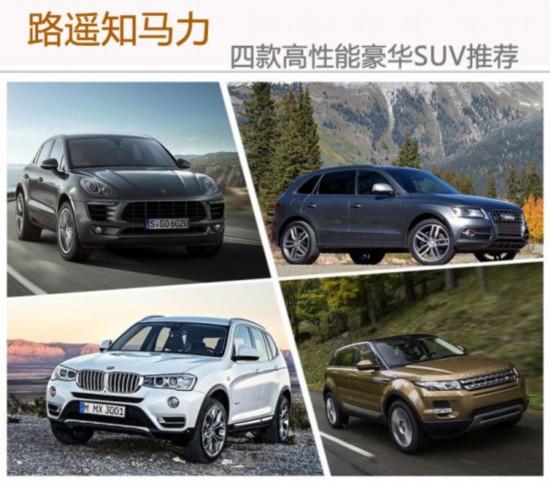 路遥知马力 四款高性能豪华SUV推荐