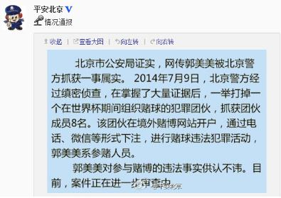 郭美美北京赌球被抓 被曝其曾欠下亿万赌债被追杀(图)