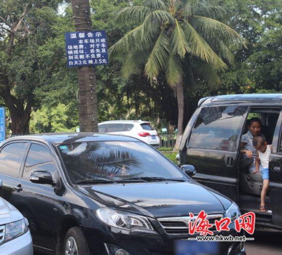 海口部分停车场收费不管理 工商局:霸王条款