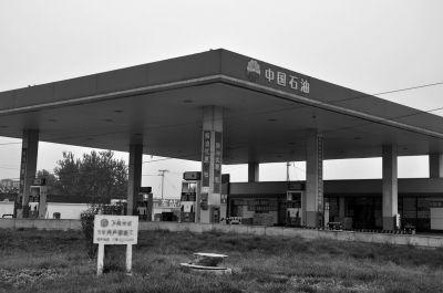 加油站站长非法吸储12.6亿 中石油被判赔1.1亿