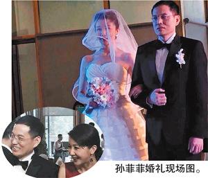 孙菲菲嫁IT高管幸福甜笑知情人曝其是二婚(图)