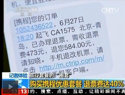 央视曝携程旅行套餐机票退票费达40%拒提供行程单