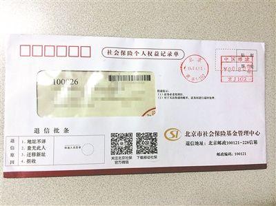 北京昌平发布社保缴费通知 核查缴费同一基数