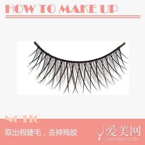 如何粘贴假睫毛 不着痕迹大眼只需8步