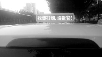 """出租车LED屏显示""""我被打劫""""回应:系统故障"""